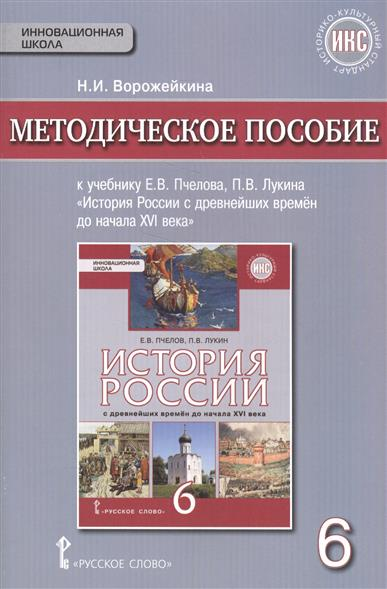 Методическое пособие к учебнику Е.В. Пчелова, П.В. Лукина