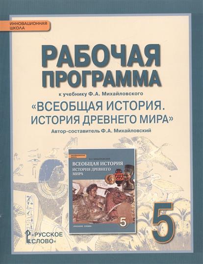 Рабочая программа к учебнику Ф.А. Михайловского