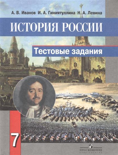 История России. 7 класс. Тестовые задания