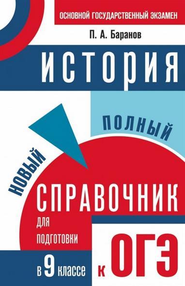 История. Новый полный справочник для подготовки к ОГЭ в 9 классе