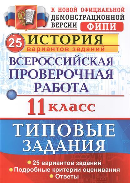 История. Всероссийская проверочная работа. 11 класс. 25 типовых заданий