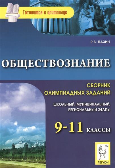 Обществознание. Сборник олимпиадных заданий. 9-11 классы. Школьный, муниципальный и региональный этапы.