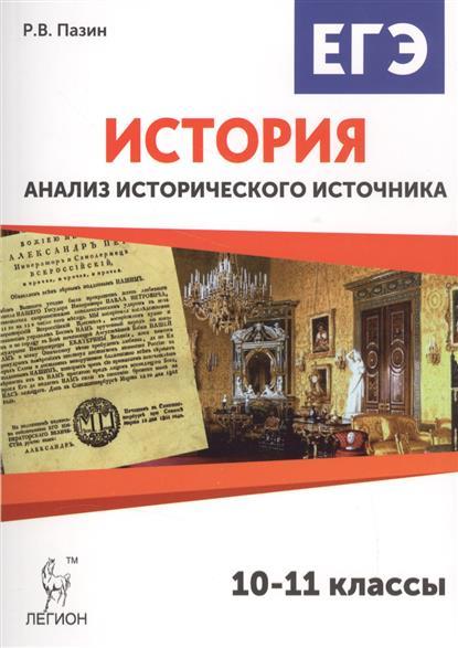 История. Анализ исторического источника. 10-11 классы