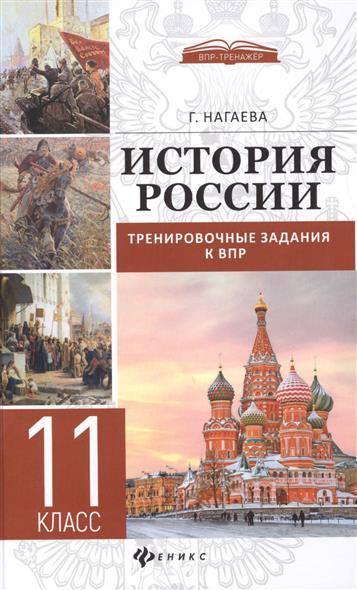 История России: тренировочное задания к ВПР. 11 класс