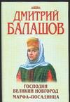Господин Великий Новгород Марфа-посадница