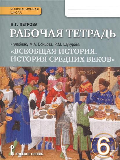Рабочая тетрадь к учебнику М.А. Бойцова, Р.М. Шукурова