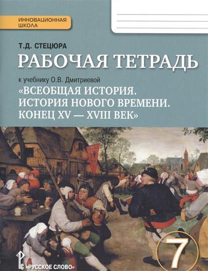 Рабочая тетрадь к учебнику О.В. Дмитриевой