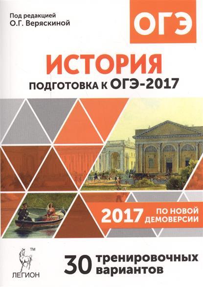 История. Подготовка к ОГЭ-2017. 9 класс. 30 тренировочных вариантов