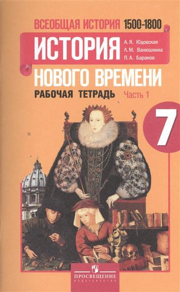 Всеобщая история. История нового времени 1500-1800. 7 класс. Рабочая тетрадь (комплект из 2 книг)