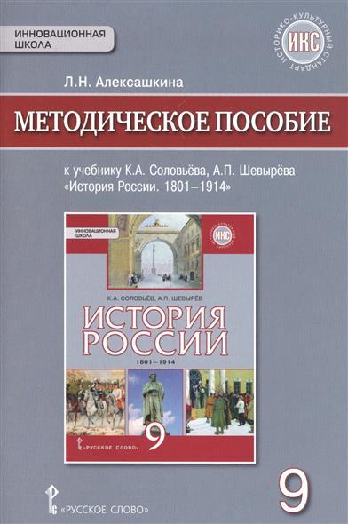 Методическое пособие к учебнику К.А. Соловьева, А.П. Шевырева
