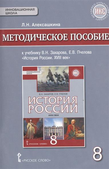 Методическое пособие к учебнику В.Н. Захарова, Е.В. Пчелова