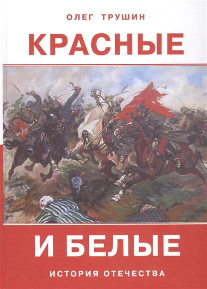 Красные и белые. История отечества. Рассказы о Гражданской войне 1917-1922 годов