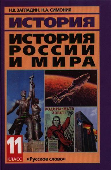 Учебник история россии 10 класс сахаров буганов онлайн alfreedomgk3.