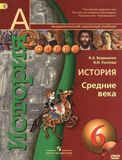 Решебник По Истории 6 Класса Учебник История Средних Веков