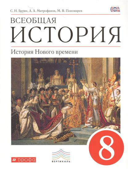 Всеобщая история. История Нового времени. Учебник. 8 класс