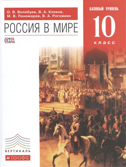 Россия в мире. Учебник. 10 класс. Базовый уровень. 2-е издание, стереотипное