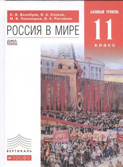Россия в мире. Базовый уровень. 11 класс. Учебник