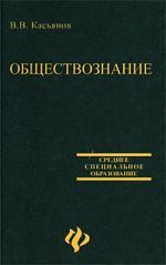 Обществознание Касьянов