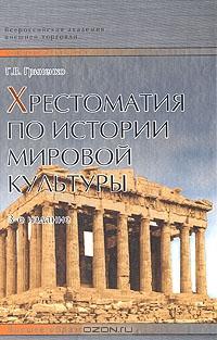 Хрестоматия по истории мировой культуры