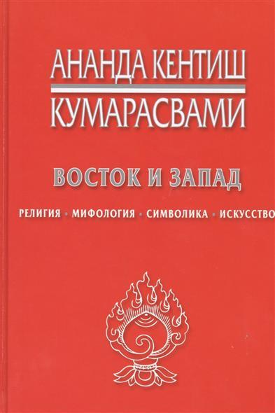 Восток и Запад. Религия, мифология, символика, искусство