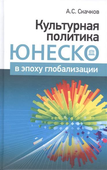 Культурная политика ЮНЕСКО в эпоху глобализации