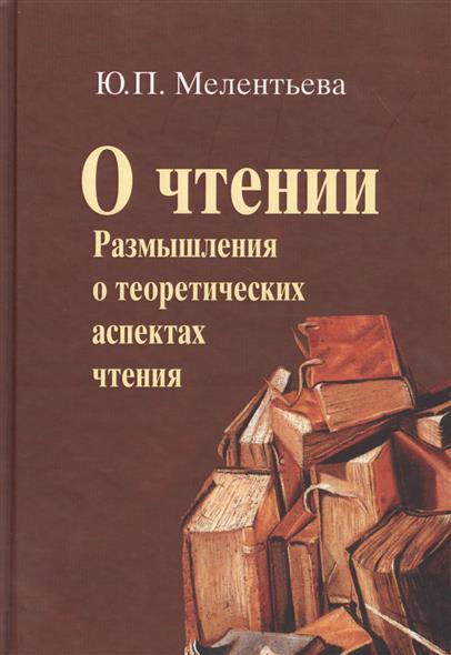 О чтении. Размышления о теоретических аспектах чтения