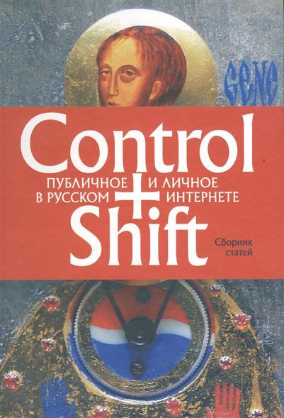 Control+shift: публичное и личное в русском интернете. Сборник статей