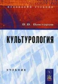 Культурология Викторов