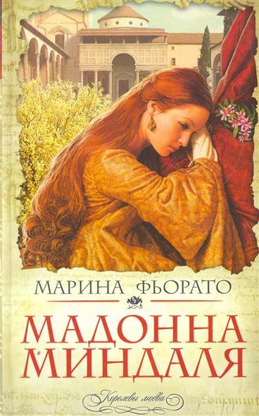 Мадонна миндаля