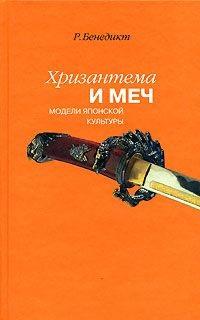 Хризантема и меч Модели японской культуры
