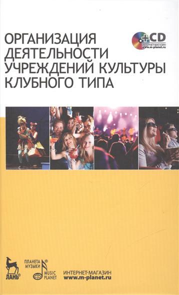 Организация деятельности учреждений культуры клубного типа (+CD)