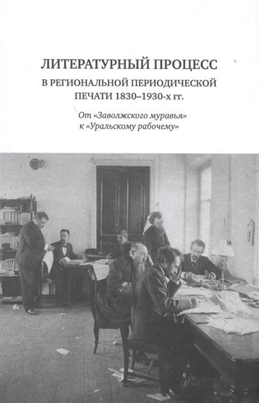 Литературный процесс в региональной периодической печати 1830-1930-х гг. От