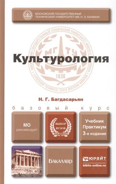Культурология Учеб.