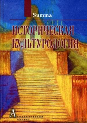 Историческая культурология Том 4