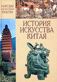 Мировая худ. культура История искусства Китая