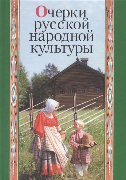 Очерки русской народной культуры
