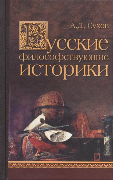 Русские философствующие историки