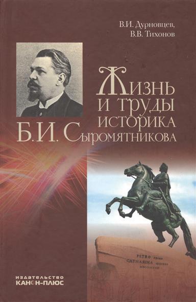 Жизнь и труды историка Б.И. Сыромятникова