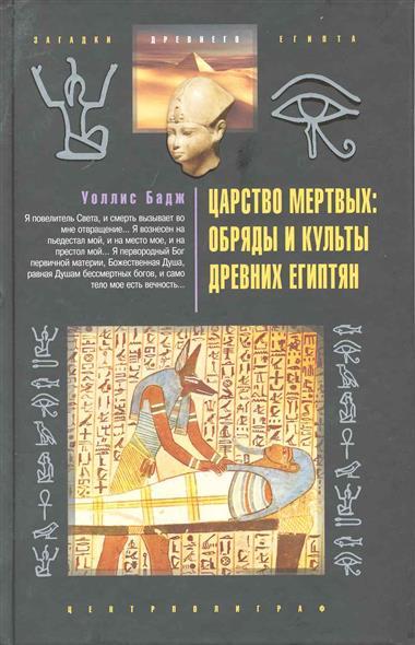 Царство мертвых Обряды и культы древних египтян