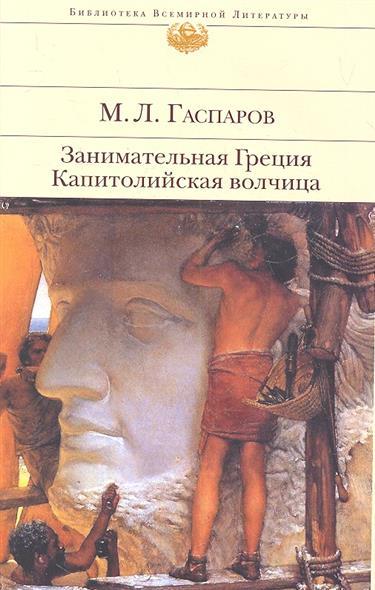 Занимательная Греция. Рассказы о древнегреческой культуре. Капитолийская волчица. Рим до цезарей