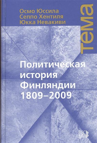 Политическая история Финляндии 1809-2009