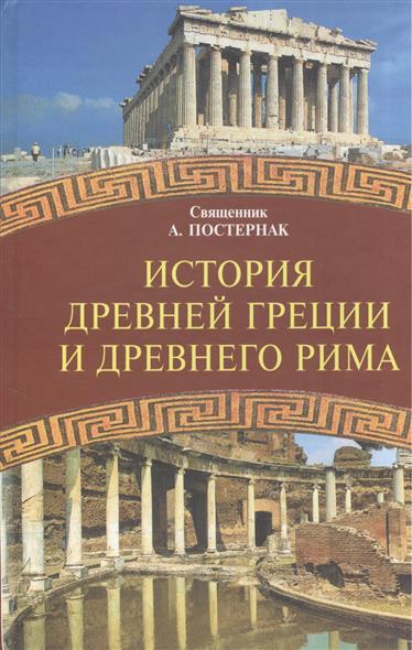 История Древней Греции и Древнего Рима. Учебное пособие