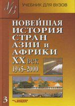 Новейшая история стран Азии и Африки 20 век ч.3