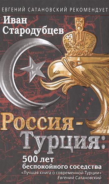 Россия - Турция: 500 лет беспокойного соседства