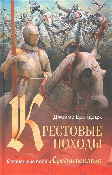 Крестовые походы Священные войны Средневековья