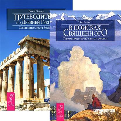 В поисках священного + Путеводитель по Древней Греции (комплект из 2 книг)
