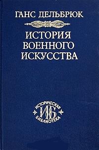 История военного искусства. Том 3: Средневековье