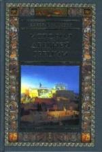История Древней Греции Хаммонд