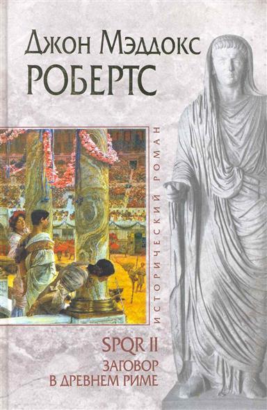 SPQR 2 Заговор в Древнем Риме