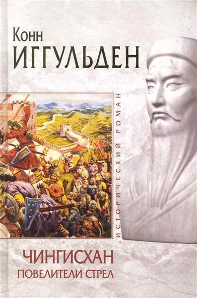 Чингисхан Повелители стрел